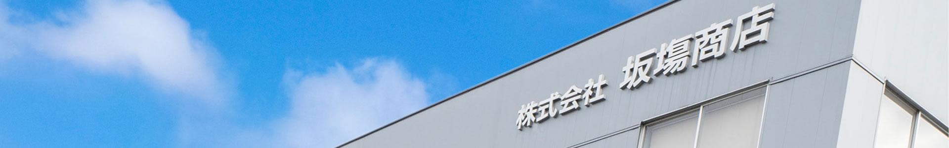 株式会社 坂塲商店
